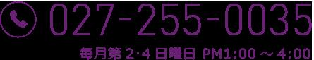 027-255-0035 毎月第2・4日曜日PM1:00~4:00